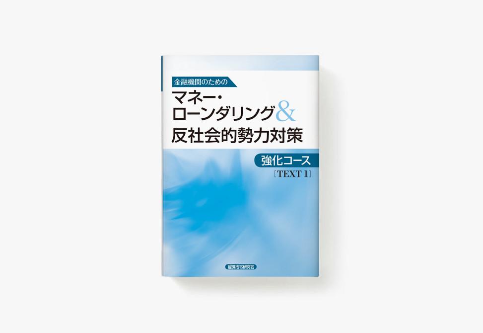 マネー・ローンダリング&反社会的勢力対策強化コース TEXT1