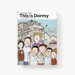 Dormyパンフレット1