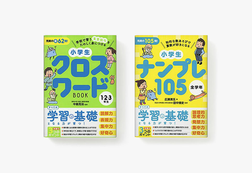 書籍「小学生クロスワードBOOK1・2・3年生/小学生ナンプレ105 全学年」