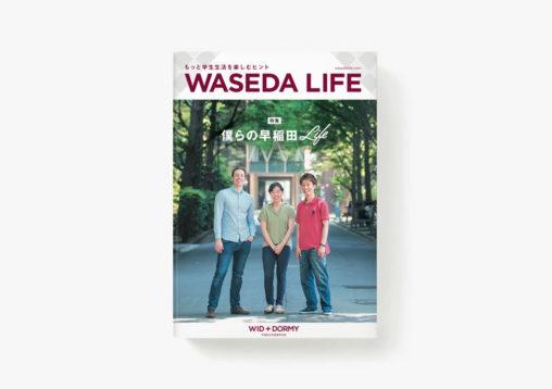 WASADE LIFEパンフレット